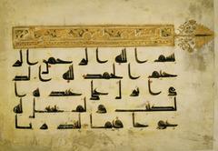 Quran page  (Islamic)